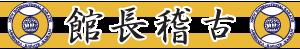 福岡審査会館長稽古バナー-3