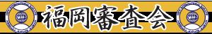 福岡審査会バナー-1