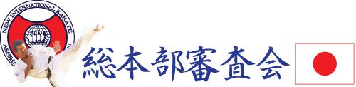 総本部審査会バナー-1