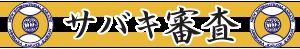 福岡審査会サバキバナー-2